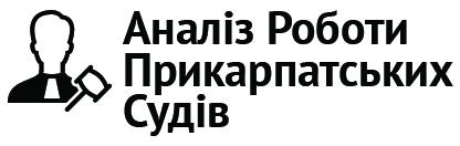 Аналіз Роботи Прикарпатських Судів